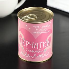 """Банка-сувенир """"Самой милой"""" (перчатки, микс)"""