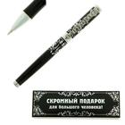 """Ручка в подарочном футляре """"Скромный подарок для большого человека"""""""