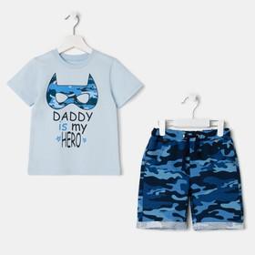 Комплект для мальчика (фуфайка, шорты), цвет голубой/синий, рост 98 см (56)