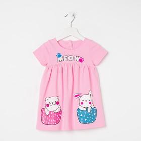 Платье для девочки, цвет розовый, рост 80 см (48)