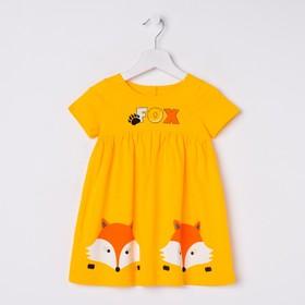 Платье для девочки, цвет жёлтый, рост 86 см