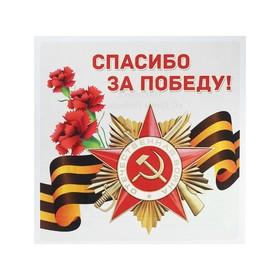 "Наклейка ""Спасибо за победу!"" гвоздики, орден"