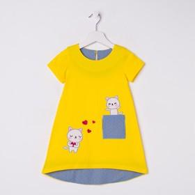 Платье для девочки, цвет жёлтый, рост 110 см