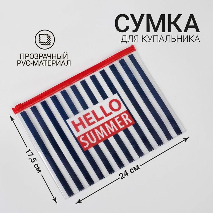 Косметичка для купальника Hello summer - фото 1770415