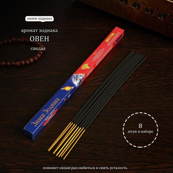 """Благовония """"ОВЕН – сандал"""", 8 палочек в упаковке, четырёхгранник"""
