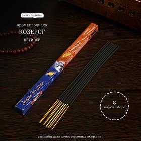 "Incense ""CAPRICORN – vetiver"", 8 sticks per pack, tetrahedron"