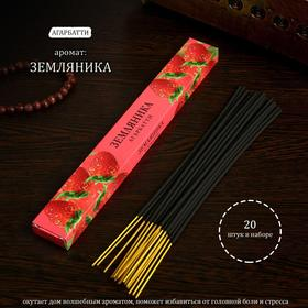 Incense Strawberry 20 sticks in the package