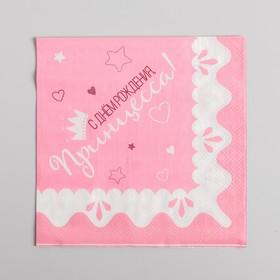 Салфетки бумажные «Принцесса», набор 12 шт., 33х33 см