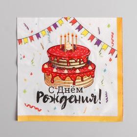 Салфетки бумажные «Праздничный торт», набор 12 шт., 33х33 см