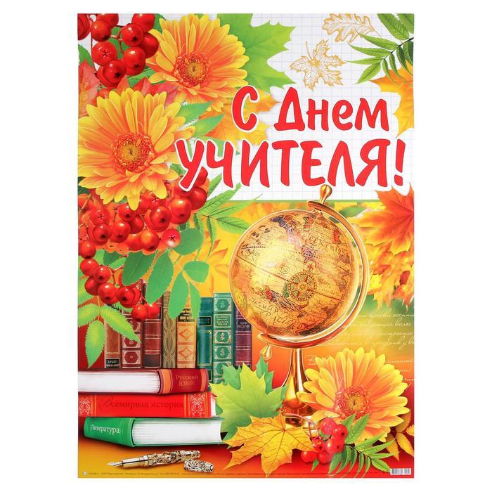 """Плакат """"С Днём Учителя!"""" золотой глобус, книги, А2"""