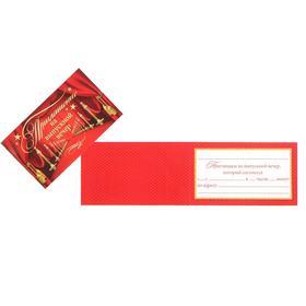 Prom invitation glitter, red carpet