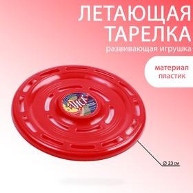Летающая тарелка (фрисби) , микс ,  d-23 см