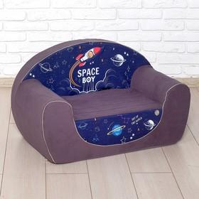 Мягкая игрушка «Диван Космос» Ош