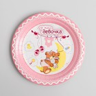 """Paper plate """"With a newborn!"""" the girl, 18 cm"""