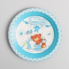 """Paper plate """"With a newborn!"""" the boy, 18 cm"""