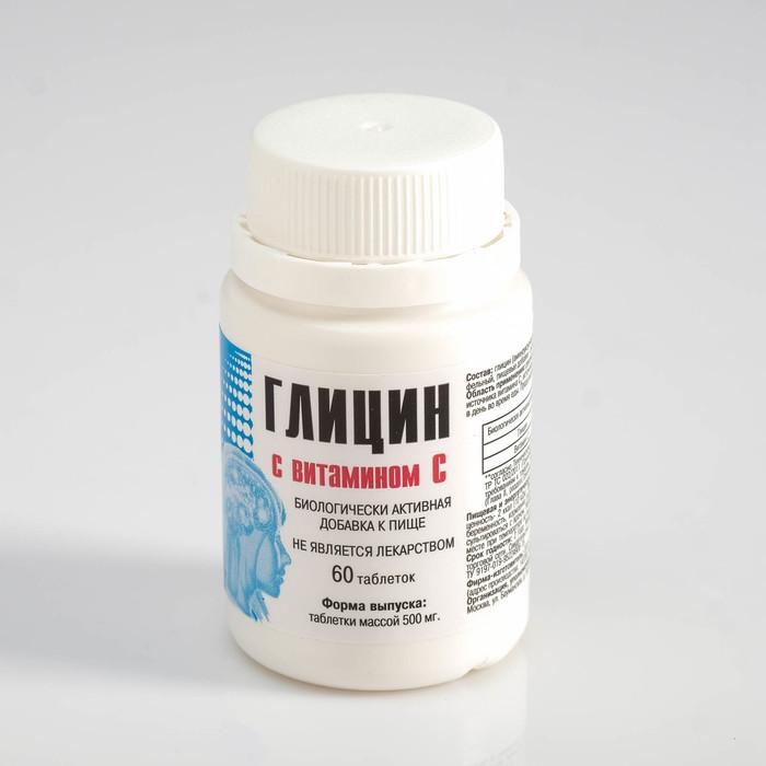 Глицин с витамином С 500 мг, 60 таб. БАД