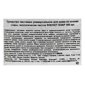 Моющее средство Rocket Soap, на основе соды, 400 мл - фото 7385935