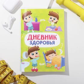 """Дневник здоровья """"Детский"""", 14,8х21 см"""
