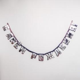 "Garland-letter paper ""Men's style"" 220 cm"