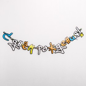 Гирлянда-буквы «Граффити», с днём рождения, бумажная