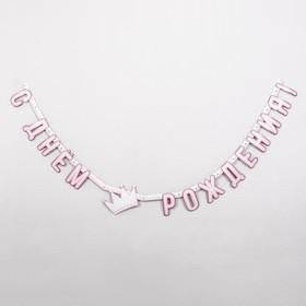 Garland-letter paper Princess-210 cm