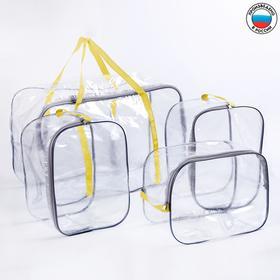 Набор сумок в роддом 4 шт., 1+3, цвет желтый