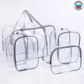 Набор сумок в роддом 4 шт., 1+3, цвет серый