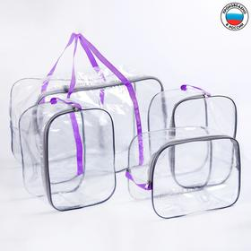 A set of bags in the hospital 4 pcs., 1 + 3, color lilac