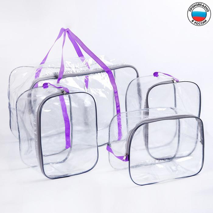 Набор сумок в роддом 4 шт., 1+3, цвет сиреневый