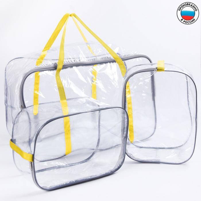 Набор сумок в роддом 3 шт., 1+2, цвет желтый