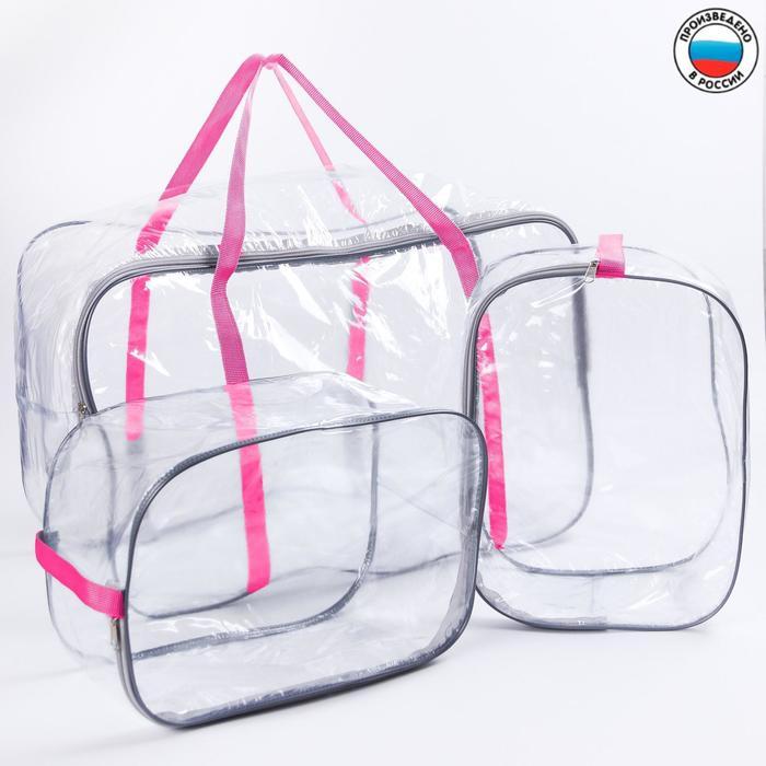 Набор сумок в роддом 3 шт., 1+2, цвет розовый