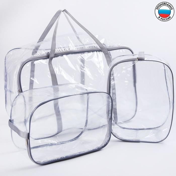 Набор сумок в роддом 3 шт., 1+2, цвет серый