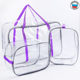A set of bags in the hospital 3 pcs., 1 + 2, color lilac