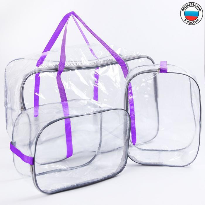 Набор сумок в роддом 3 шт., 1+2, цвет сиреневый
