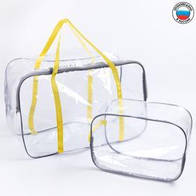 Набор сумок в роддом 2 шт., 1+1, цвет желтый