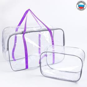 Набор сумок в роддом 2 шт., 1+1, цвет сиреневый