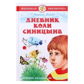 ШБ. Дневник Коли Синицына. Н.Носов