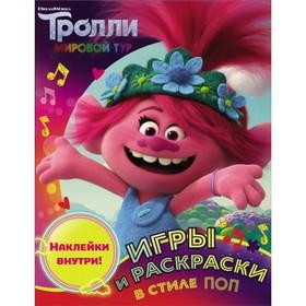 Игры и раскраски в стиле поп, с наклейками, 16 стр.