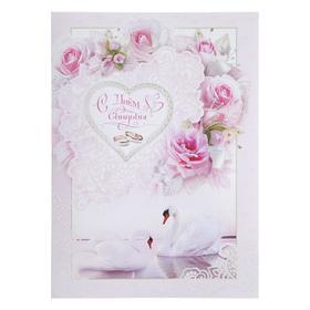 """Открытка объёмная """"С Днём Свадьбы!"""" глиттер, лебеди, розовые розы А4"""
