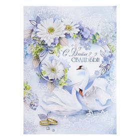 """Открытка объемная """"С Днём Свадьбы!"""" глиттер, лебеди, цветы, А4"""
