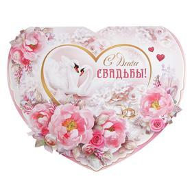 """Открытка объёмная """"С Днём Свадьбы!"""" глиттер, лебеди, кольца, А3"""
