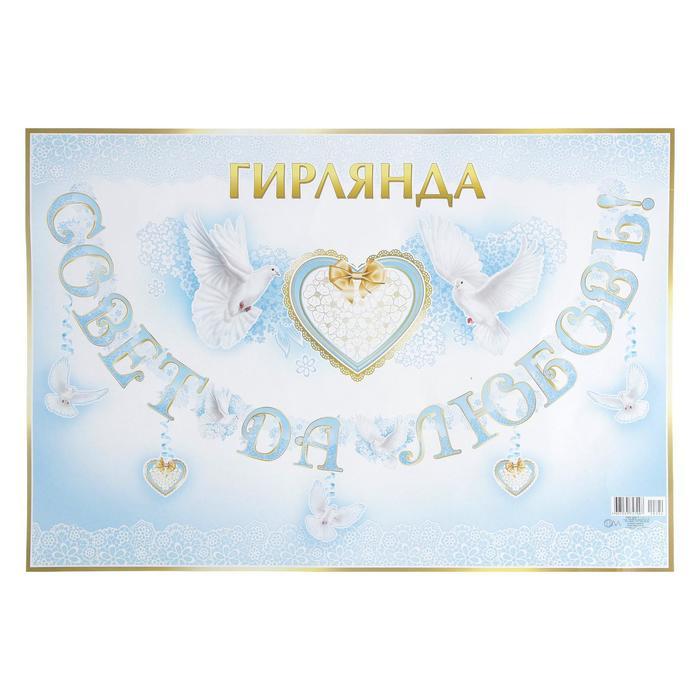 """Гирлянда """"Совет да Любовь!"""" глиттер, пикколо, голуби - фото 489496"""