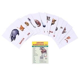 """Карточки обучающие """"Дикие животные-1"""" 16 шт., 6,3 х 8,7 см"""