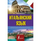 Краткая грамматика итальянского языка. Матвеев С.А.