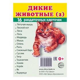 """Карточки обучающие """"Дикие животные-2"""" 16 шт., 6,3 х 8,7 см"""
