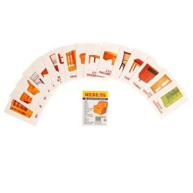 """Карточки обучающие """"Мебель"""" 16 шт., 6,3 х 8,7 см"""