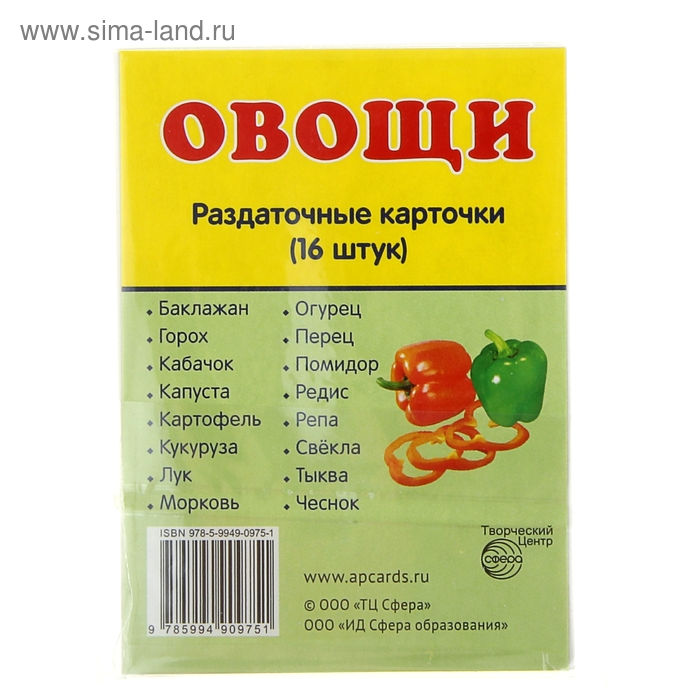"Карточки обучающие ""Овощи"" 16 шт. 6,3 х 8,7 см."