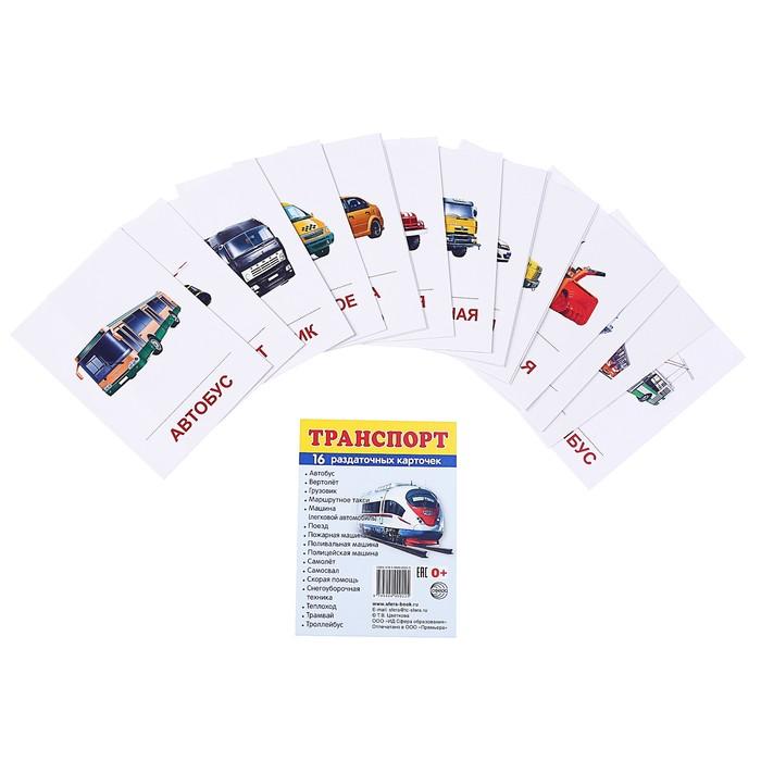 "Карточки обучающие ""Транспорт"" 16 шт. 6,3 х 8,7 см."