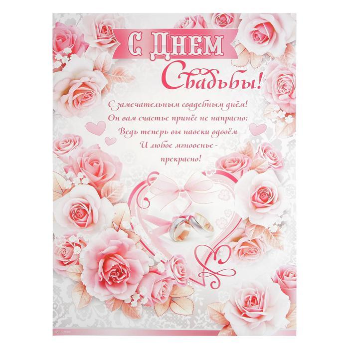 официальное поздравление с розовой свадьбой декорированный