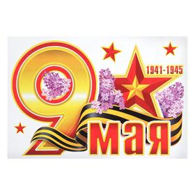"""Набор наклеек на авто """"9 Мая"""" цветы, звёзды"""